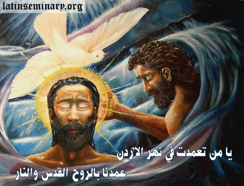 Baptism-of-Christ (1)