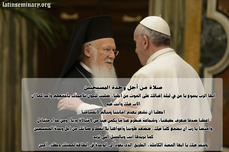 pope-francis-eumenical-patriarch