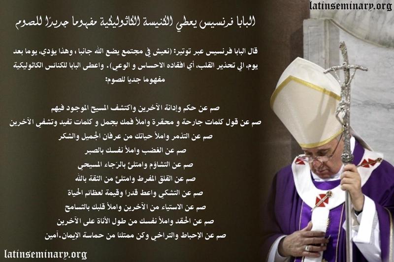 pope-lent