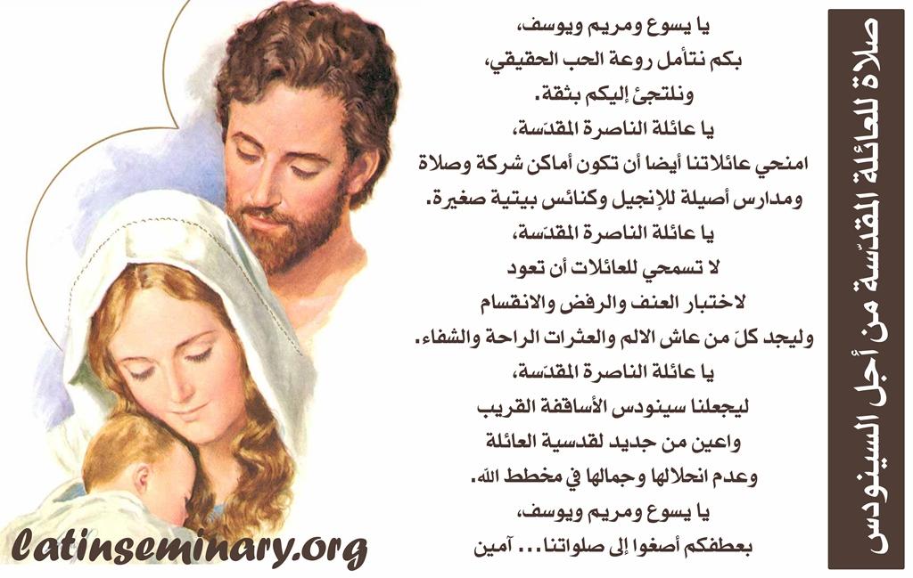 Holy_Family4