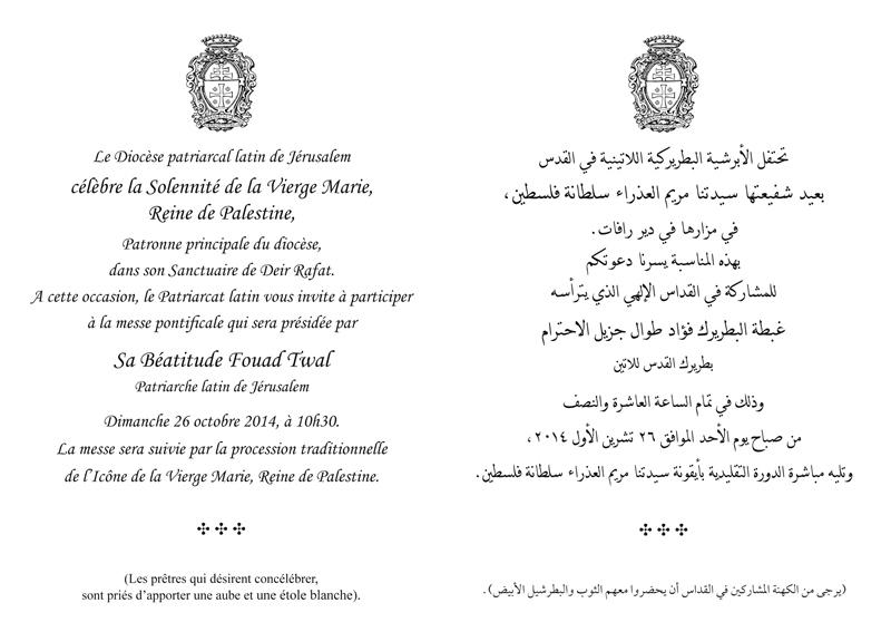Deir Rafat Invitation 20142