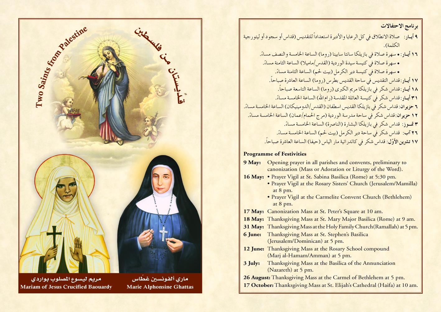 Marie & Miriam Invitation10 PRINT1